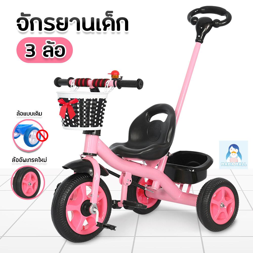 MamaMall จักรยาน จักรยานเด็ก จักรยานสามล้อเด็กแบบพิเศษ ล้อแข็งแรง วิ่งนิ่ม พร้อมตะกร้าใส่ของหน้าหลัง
