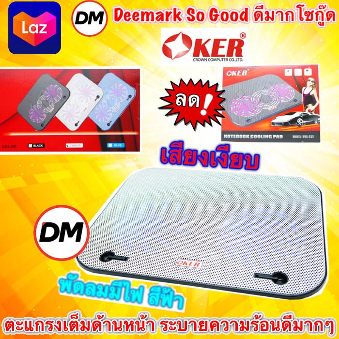 ?ส่งเร็ว?ร้านdmแท้ๆ Oker Hvc-632 Notebook Cooler Pad พัดลมรองโน๊ตบุ๊ค พัดลมระบายความร้อน Cooling Pad.
