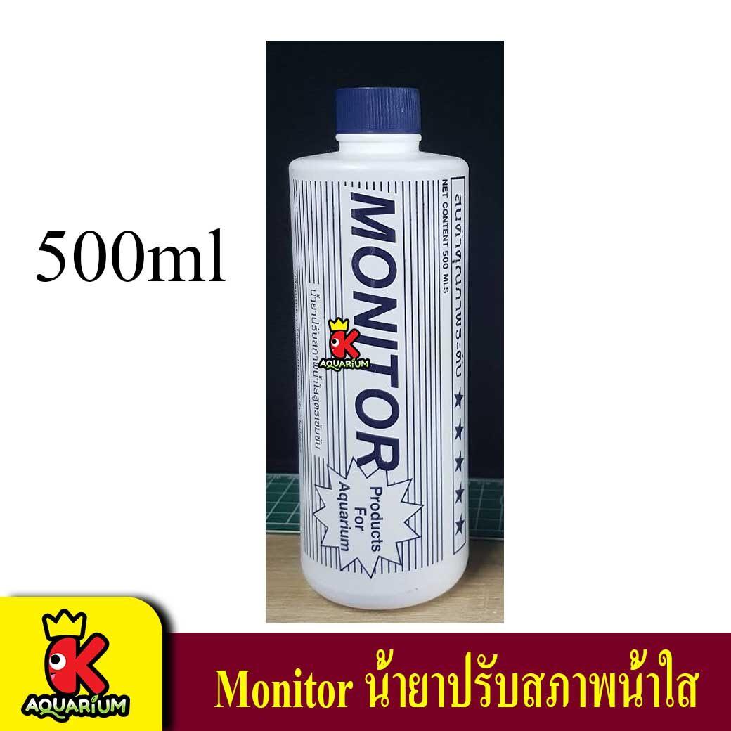 Monitor น้ำยาปรับสภาพน้ำใส สูตรเข้มเข้น 200ml / 500ml