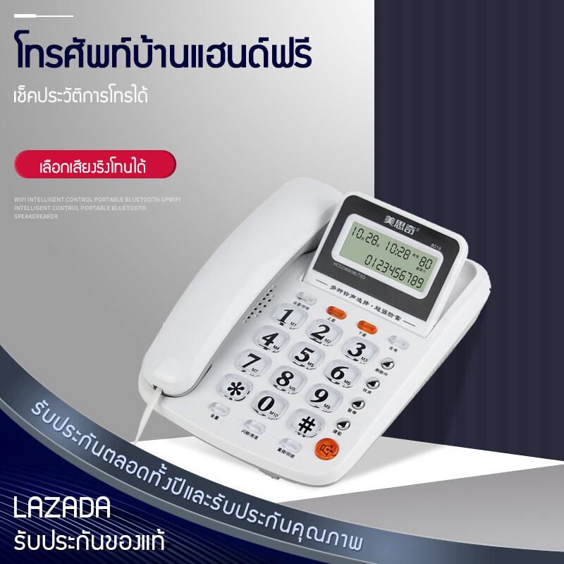 Hali โทรศัพท์บ้าน มีสาย แฮนด์ฟรี โทรศัพท์ในออฟฟิศ โทรศัพท์บ้านทันสมัย ไม่ใช้ถ่าน โทรศัพท์บ้านหน้าจอlcd สีขาว แดง.