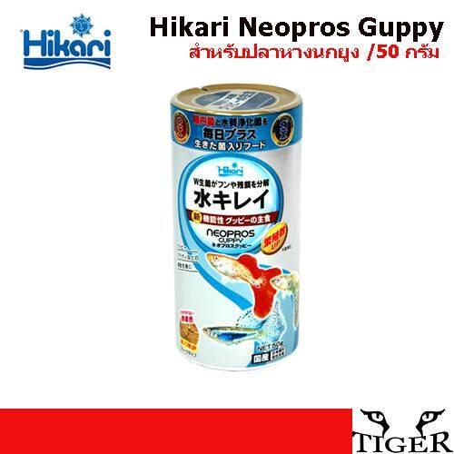 Hikari Neopros Guppy ฮิคาริ อาหารปลาหางนกยูง แบบแผ่น สูตรโปร เร่งสี เร่งโต ย่อยง่าย น้ำไม่ขุ่น (50g)