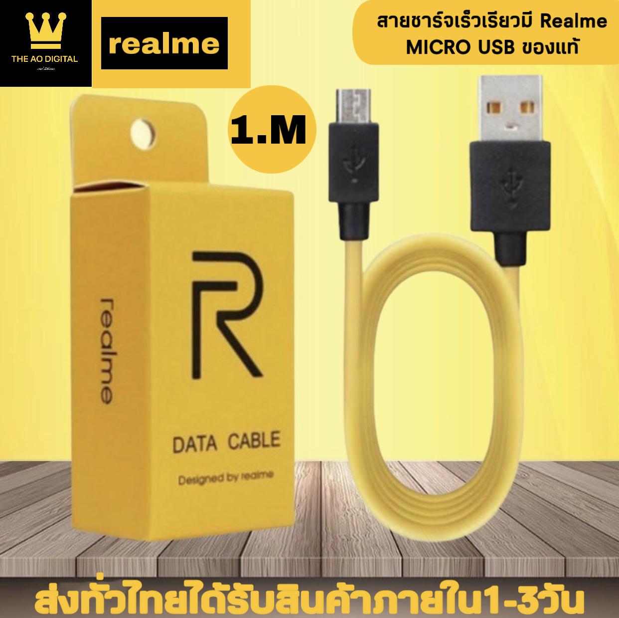 สายชาร์จrealme Micro ของแท้100% เทคโนโลยีชาร์จเร็ว ใช้ได้กับรุ่น เรียวมี5/ 5i, 5s/realmec2/c3/c17/c1/ รับประกัน1ปี By Theaodigital.