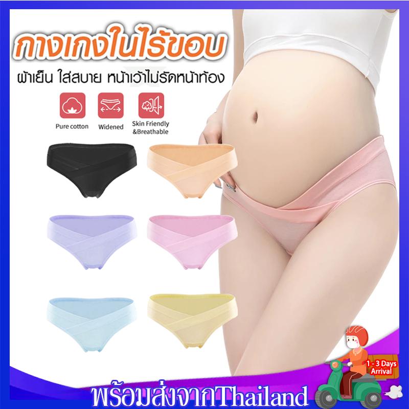 กางเกงในคนท้อง กางเกงในคนท้องไร้ขอบ กางเกงในคนท้องเอวต่ำ(m-3xl)ผ้าคอตตอน ผ้าฝ้ายคุณภาพดี นุ่มระบายอากาศ ใส่สบาย มีหลายสีให้เลือกmy126.