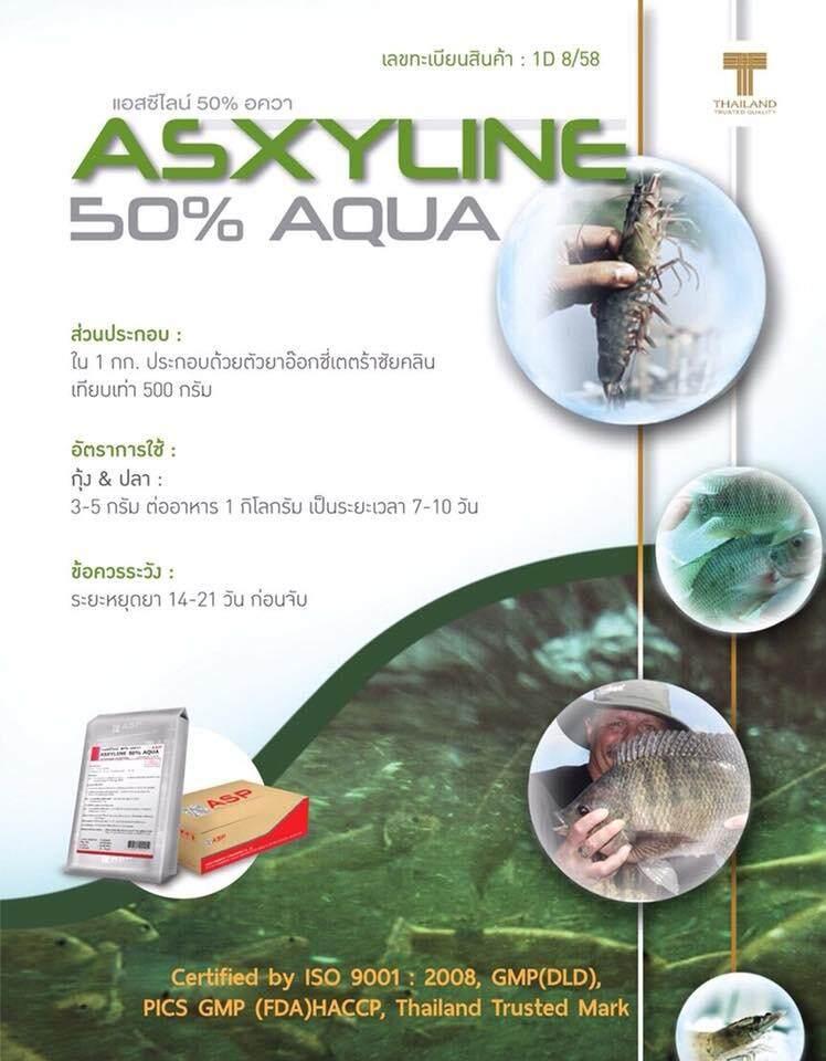 ยาออกซี่เตตร้าไซคลิน 50 เปอร์เซ็นต์ ใช้ในการรักษาการติดเชื้อแบคทีเรียในระบบทางเดินอาหาร สำหรับสัตว์น้ำ ขนาด 500 กรัม