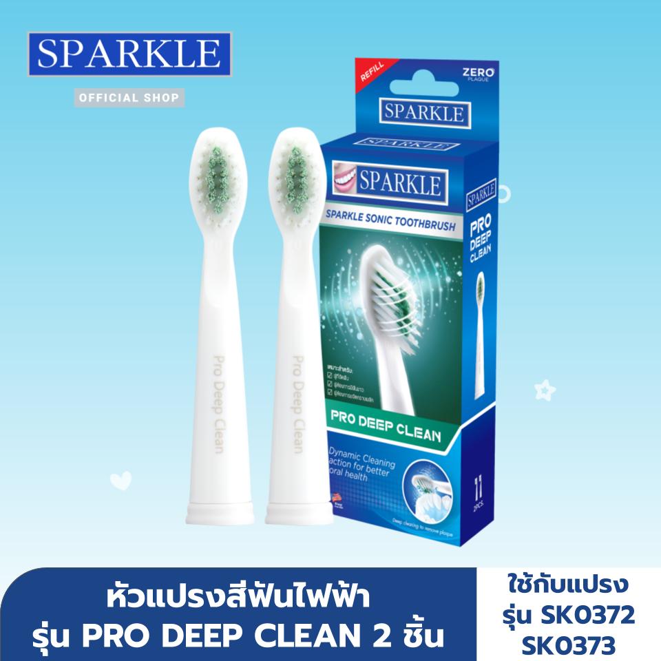 Sparkle หัวแปรงสีฟันไฟฟ้า Sonic Toothbrush รุ่น Pro Deep Clean (refill) แปรงรีฟิล หัวแปรงสีฟัน Sk0374 ใช้กับแปรงสีฟันไฟฟ้า Sk0373 Sk0540.