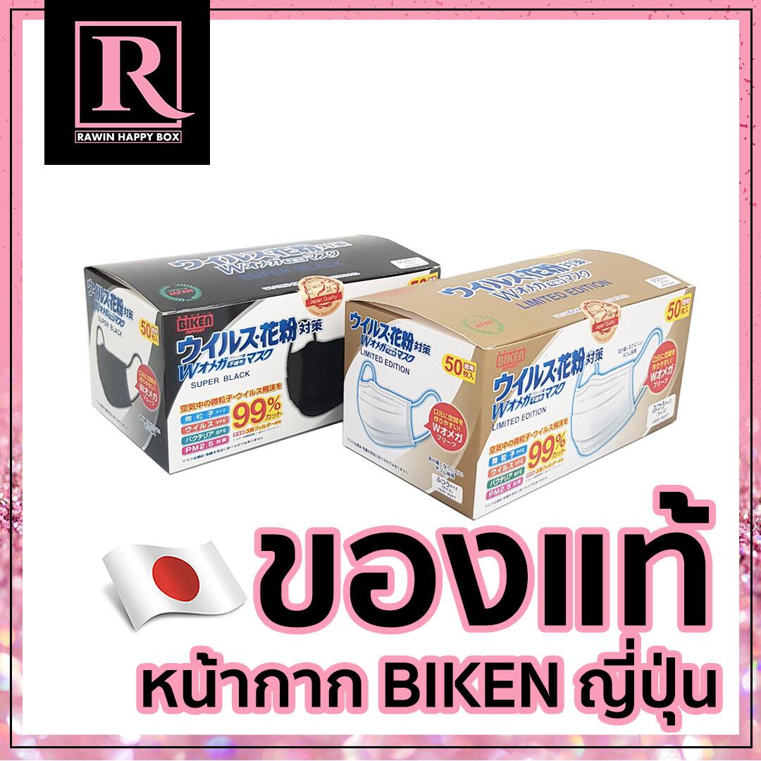 ของแท้ ส่งไว! หน้ากากอนามัยญี่ปุ่น (3 ชั้น 50 ชิ้น) สีขาว/ดำ Biken Face Mask [[biken]].