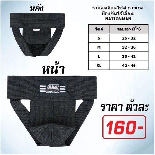 กางเกงกันไส้เลื่อน Nationman สีดำ ราคาพิเศษจาก ราคาตัว 160 บาท.