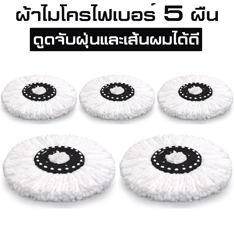 ผ้าม็อบ ผ้าถูพื้น ที่ถูพื้น ผ้าม็อบถูพื้น Mop Cloth ผ้าม็อบ Spin Mop ผ้าไม้ถูพื้น ผ้าไม้ถูพื้นอัตโนมัติ ผ้าม๊อบสีขาว ผ้าถูพื้น ผ้าไมโครไ.