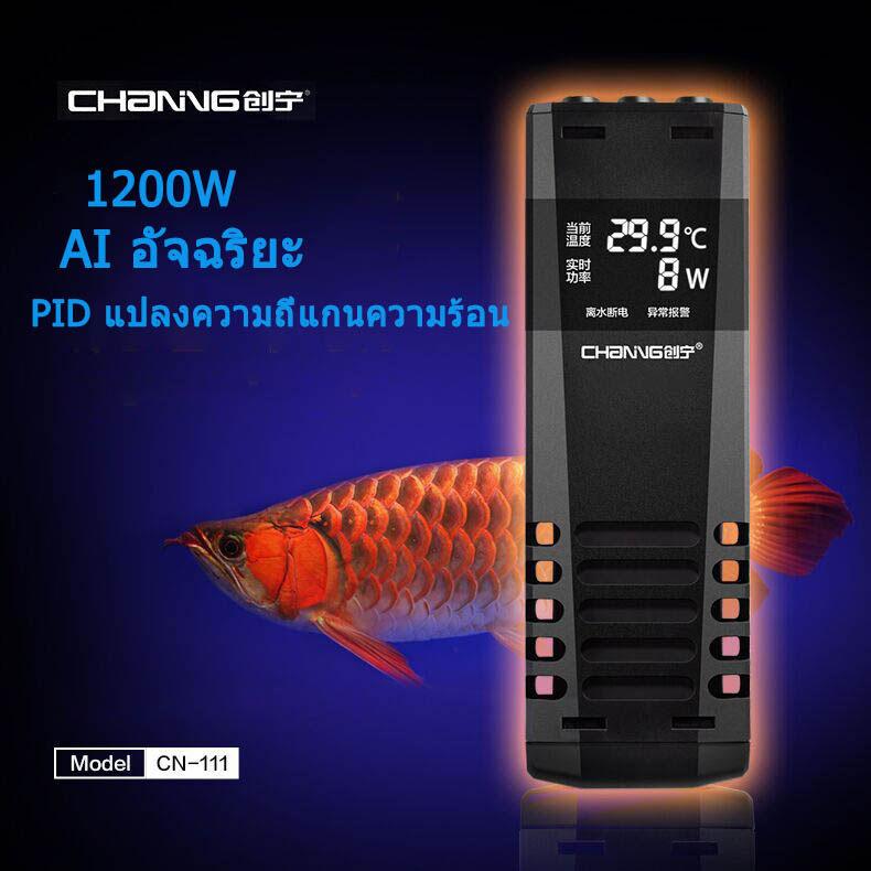 heater 1200W ฮีตเตอร์ตู้ปลา แกนความร้อนแปลงความถี่ AI แปลงความถี่ถังความร้อนถังปลาก้านทำความร้อนอัตโนมัติอุณหภูมิคงที่ เหมาะสำหรับตู้ปลา: 150 200 ซม เหมาะสำหรับแหล่งน้ำ: 450 -700L ช่วงการควบคุมอุณหภูมิ: 18-35 องศา