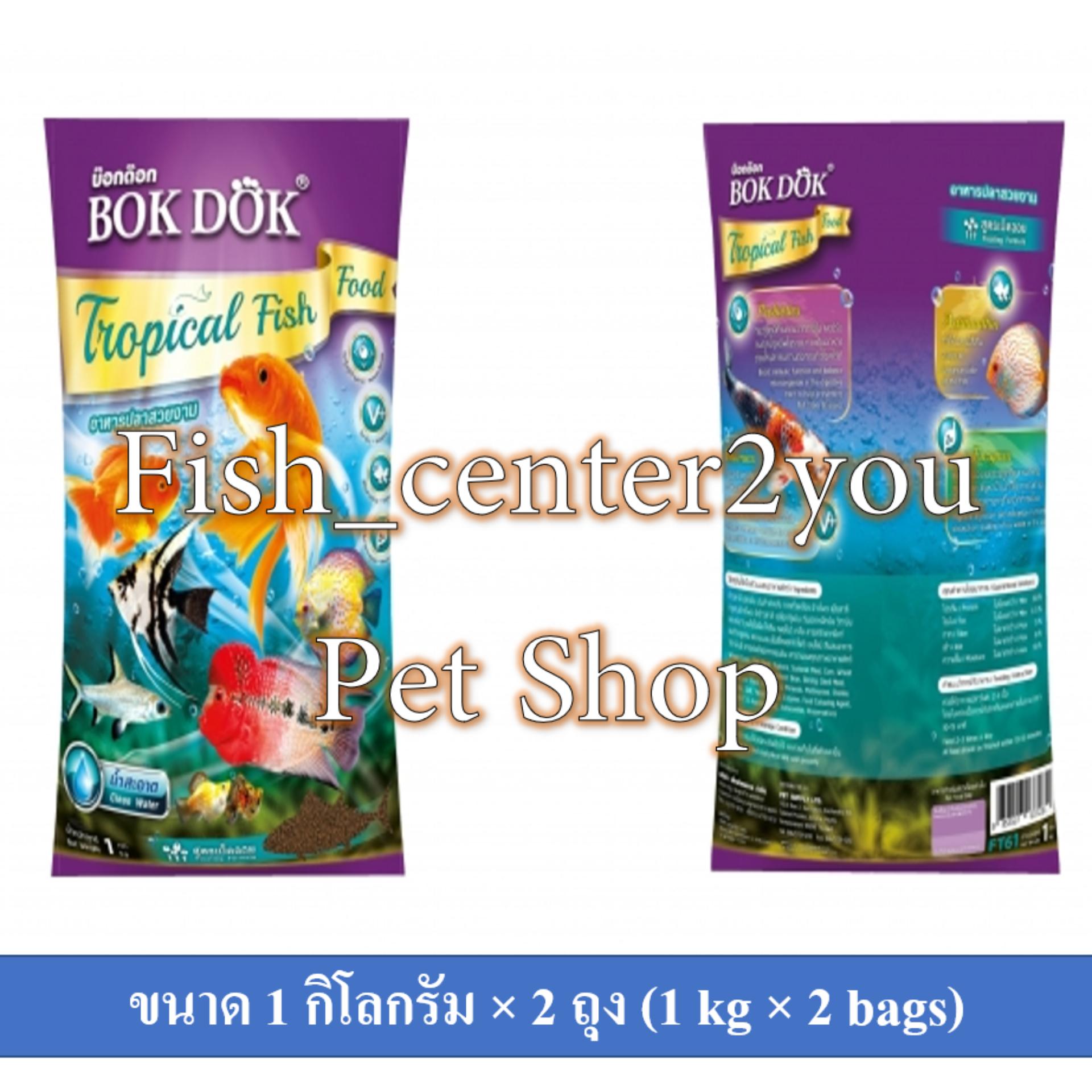 Bok Dok tropical fish อาหารปลา สวยงาม 1kg.  จำนวน 2ถุง