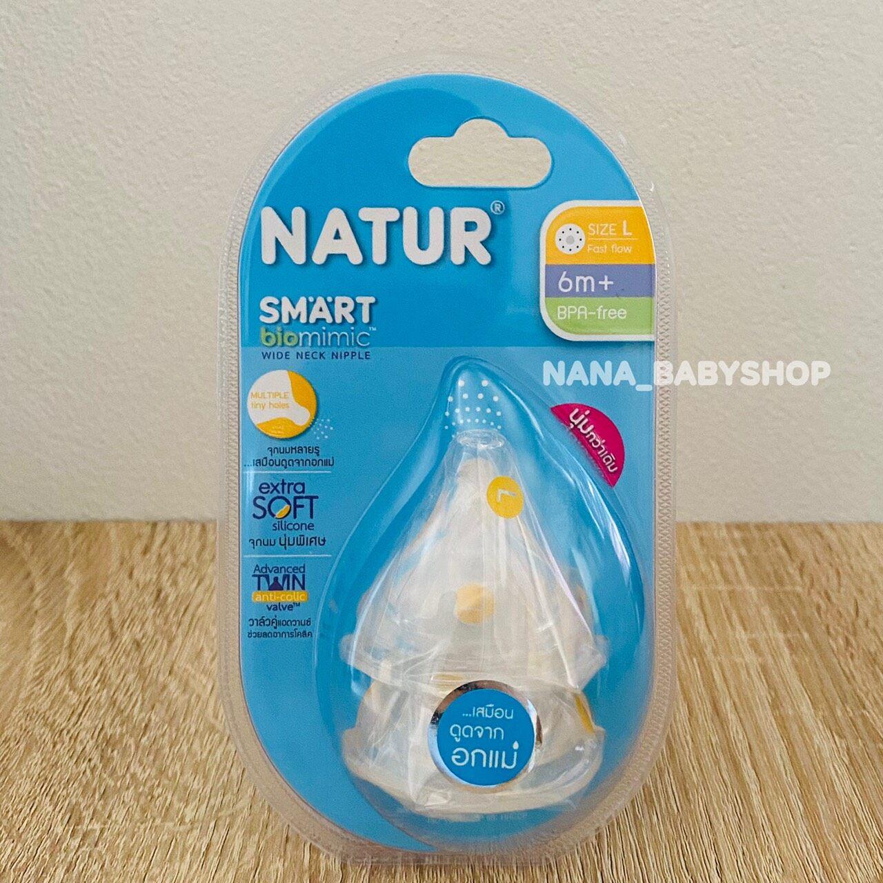 Natur จุกนมสมาร์ท ไบโอมิมิค สำหรับขวดคอกว้าง (1 แพ็คมี 2 จุก)