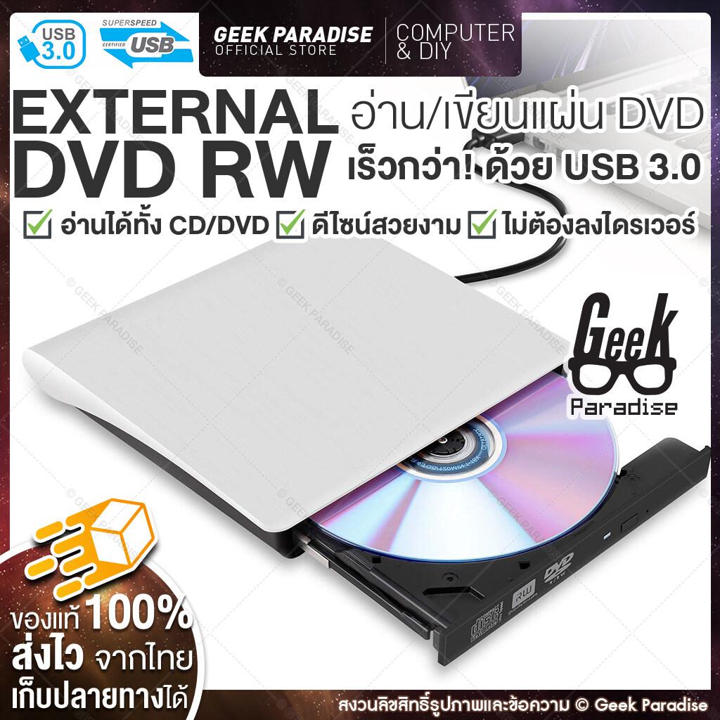 ใหม่ มีรับประกัน! DVD Writer External ดีวีดี พกพา อ่านเขียน CD/DVD-RW ส่งข้อมูลเต็มสปีดด้วย USB 3.0 DVD ภายนอก External DVD-RW - ร้าน Geek Paradise