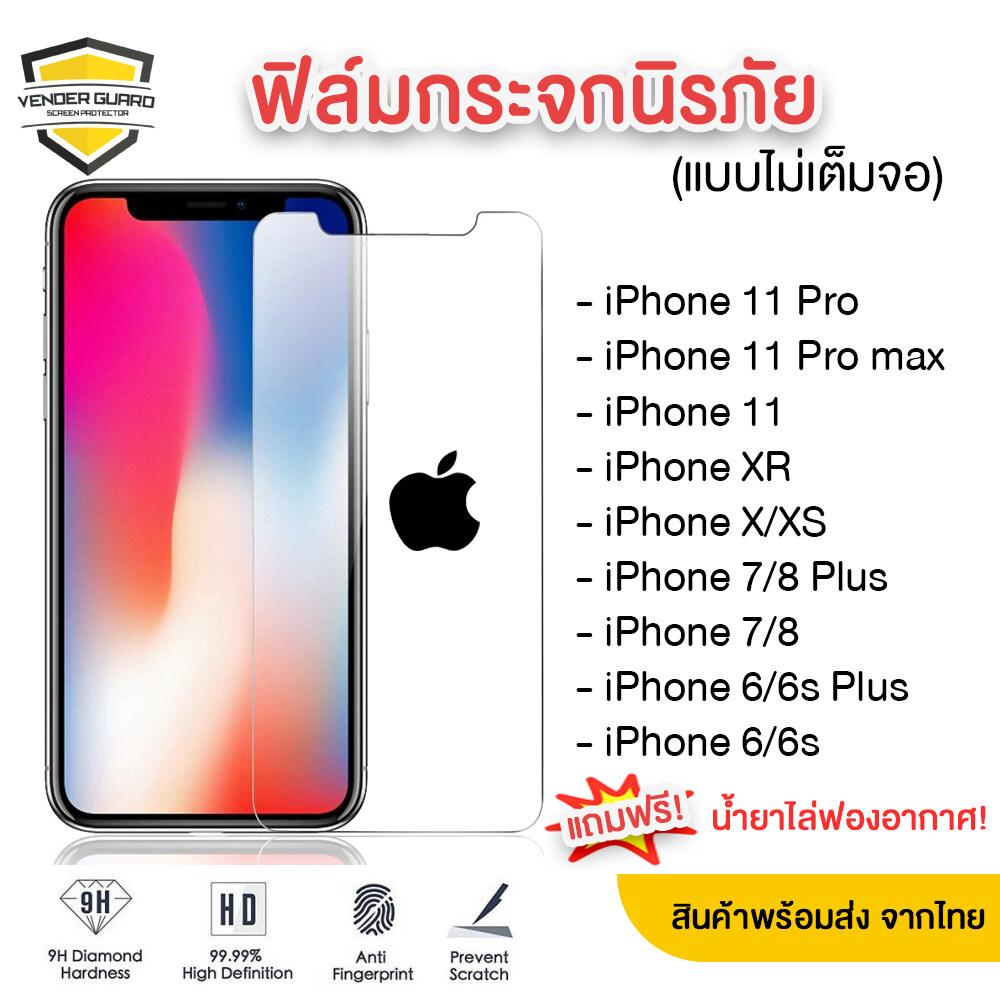 ??ฟิล์มกระจก (แบบไม่เต็มจอ) iPhone ทุกรุ่น iPhone 11 Pro max / iphone 11 / XS max / XR / X / iPhone8/ 7Plus / 6 / 5