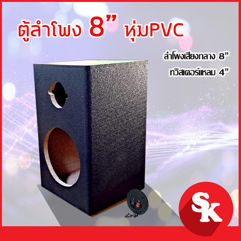 ตู้ลำโพงเปล่า 8 นิ้ว + แหลมจาน 4 นิ้ว (sk-688) หุ้มpvc ดำ ฟรี!! เเท็ปลำโพง+ท่อลม 1 นิ้ว (แพ๊ค 1 ใบ).