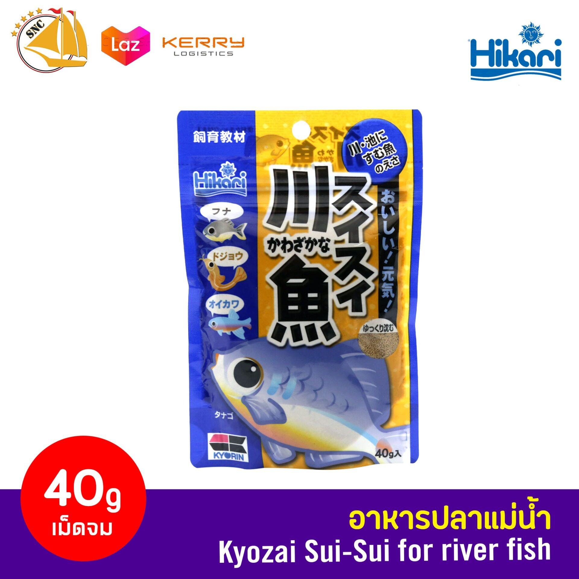 Hikari Kyozai Sui-Sui อาหารปลาแม่น้ำ 40g