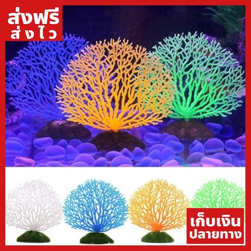 [ส่งฟรี] ปะการังเทียม สีแดง ใช้ตกแต่งตู้ปลา ของแท้ ส่งไว ได้ของไว ฟรี!! ของแถม มีดนามบัตรพกพา