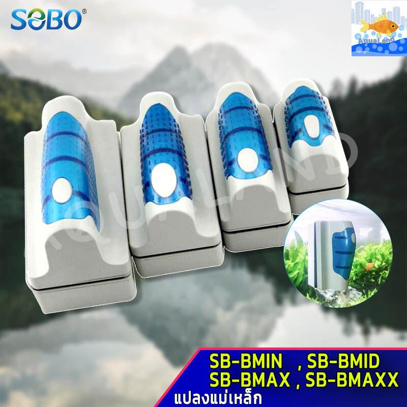 SOBO รุ่น SB-BMAX (แปรงแม่เหล็ก ทำความสะอาดกระจกตู้ปลา ใช้ล้างตู้ปลา กำจัดตะไคร่น้ำ สาหร่าย และสิ่งสกปรกที่เกาะกระจกตู้ปลา)