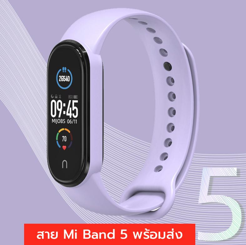 สายเสริม สาย Miband 5 แบบใหม่ ภาพสีจริง พร้อมส่ง สตอคไทย สายเปลี่ยน Mi Band 5 Band5 มี่แบนด์.
