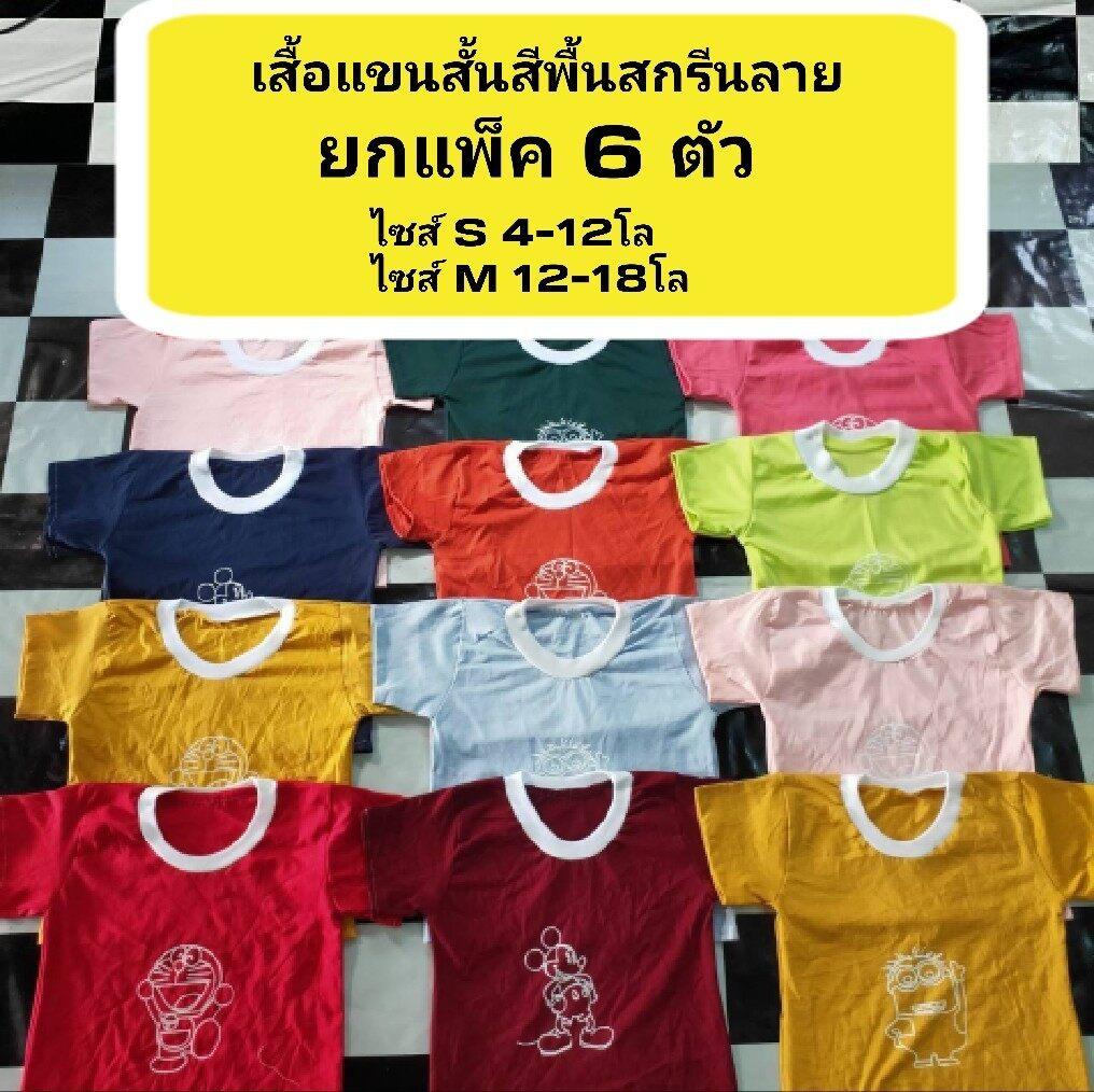 แพ็ค6ตัว เสื้อแขนสั้นสีพื้นสกรีนลายน่ารักๆ เสื้อเด็กยกแพ็ค6ตัว.