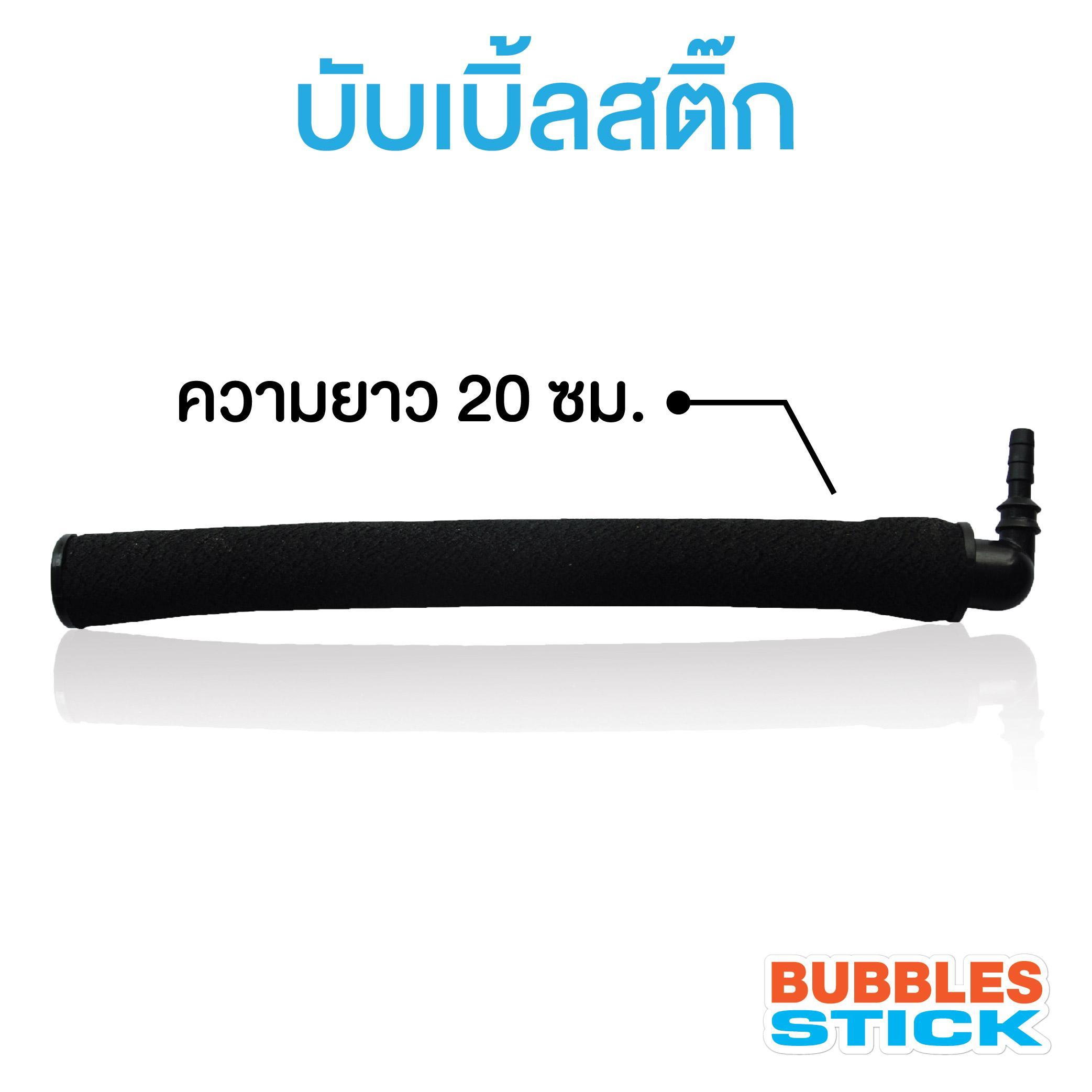 แท่งเติมอากาศบับเบิ้ลสติ๊ก แบบมีสแตนเลสถ่วง (Bubbles Stick)