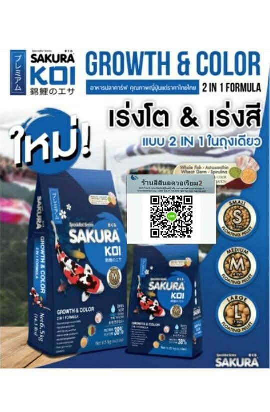 อาหารปลา ซากุระโค่ย SAKURA KOI GROWTH & COLOR 2 IN 1 FORMULA ขนาด 1.25 KG สูตรโต+สี ถุงน้ำเงิน ขนาดเม็ดไซส์ L
