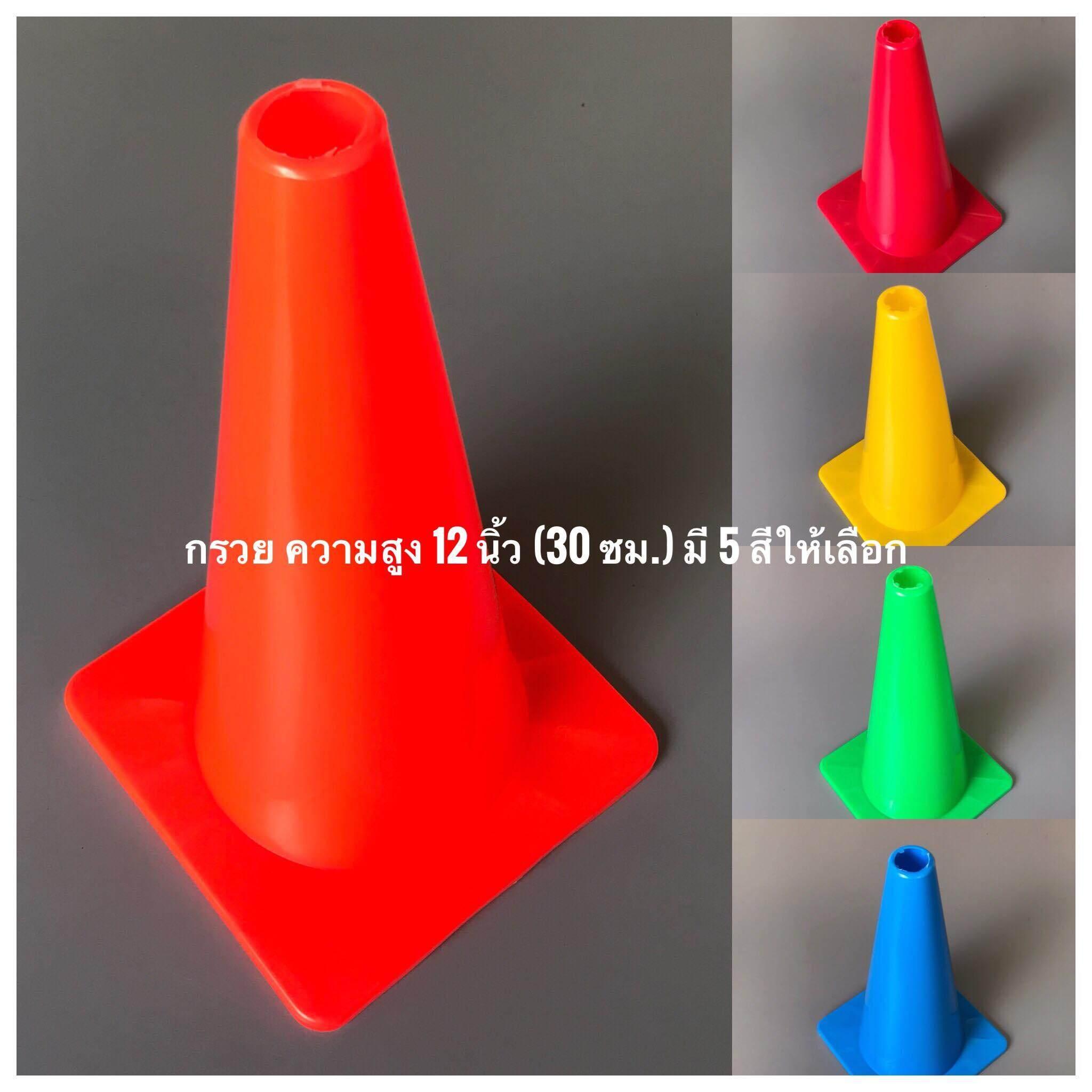 กรวย สูง 30 ซม. (12 นิ้ว) ฐาน 18.5*18.5 ซม. กรวยฝึกซ้อม กรวยซ้อมบอล กรวยกีฬา มี 5 สีให้เลือก / Agility Cone H 30 Cm./ 12 Inches Base 18.5*18.5 Cm. (5 Color).