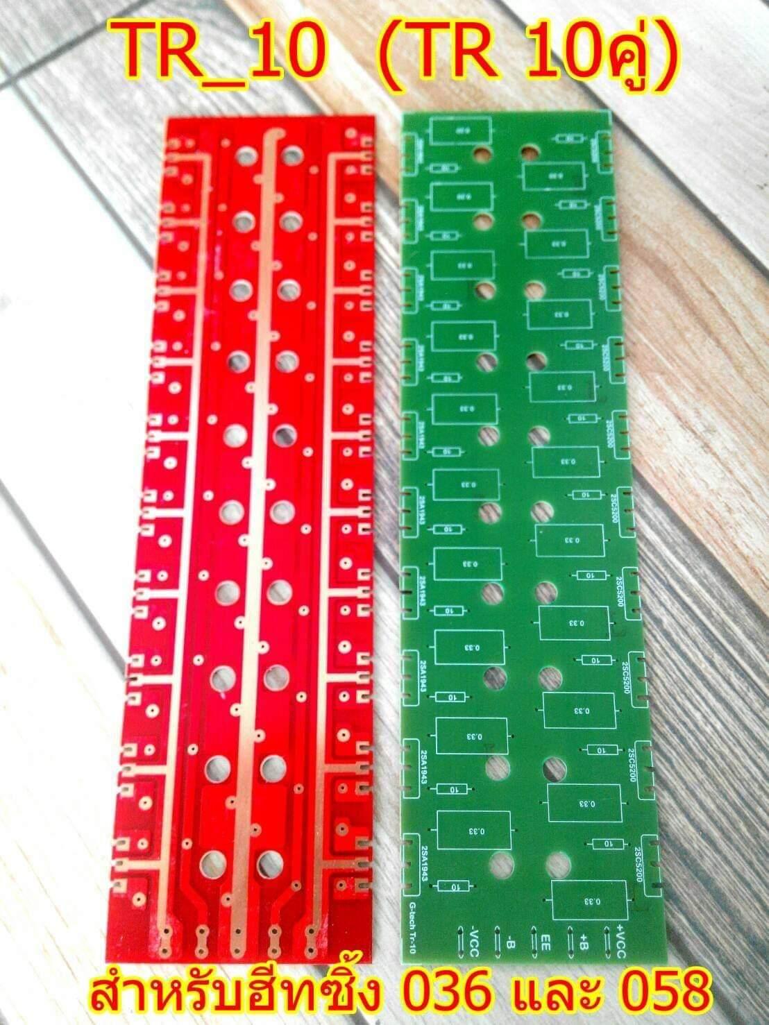 Tr_10-12 แผ่นขนาน ทรานซิสเตอร์ Output สำหรับเพาเวอร์แอมป์วัตต์สูง 10-12คู่.