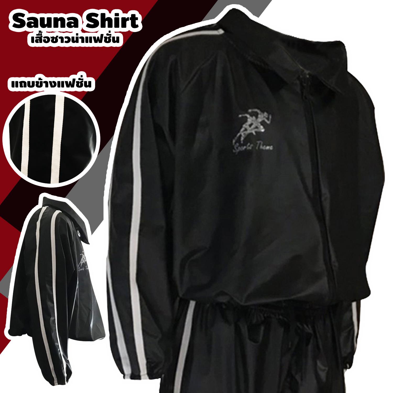 เสื้อซาวน่า Sports Theme เฉพาะเสื้อ Sauna Shirt กีฬา รุ่นใหม่ แถบคู่ด้านข้าง ออกกำลังกาย รีดเหงื่อ ลดน้ำหนัก ใส่ฟิตเนสได้.