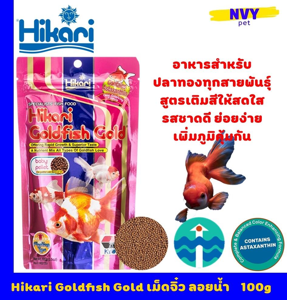 ฮิคาริ อาหารปลาทอง ซองชมพู สูตรเร่งสี สดใส เม็ดจิ๋ว ลอยน้ำ ขนาด100 กรัม / Hikari Goldfish Gold 100g (3.5 oz) baby Pellet Foating Type