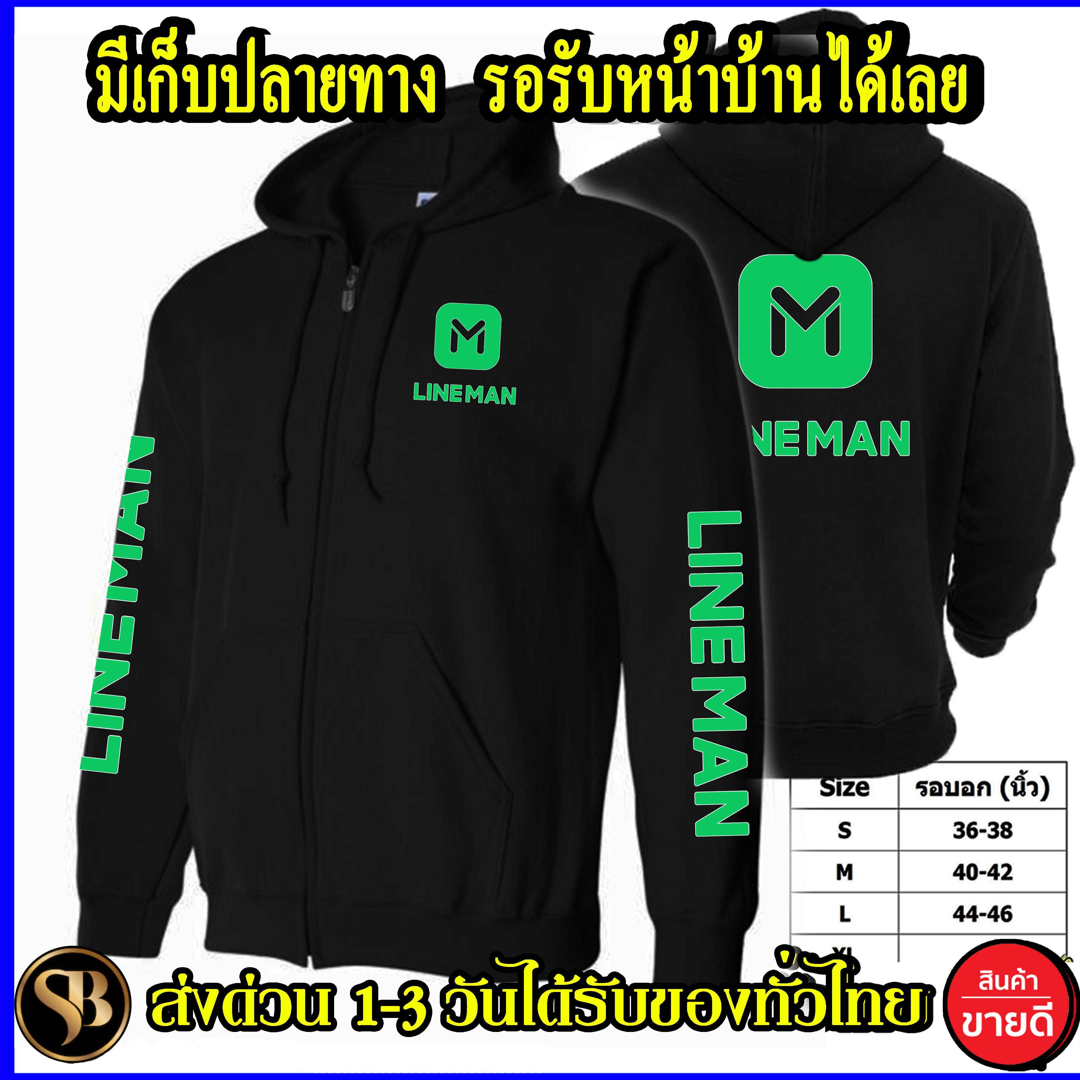 Lineman เสื้อฮู้ด ไลน์แมน งาน H&m โลโก้สีสด Hoodie แบบซิป สวม สกรีนแบบเฟล็ก Pu สวยสดไม่แตกไม่ลอก ส่งด่วนทั่วไทย.
