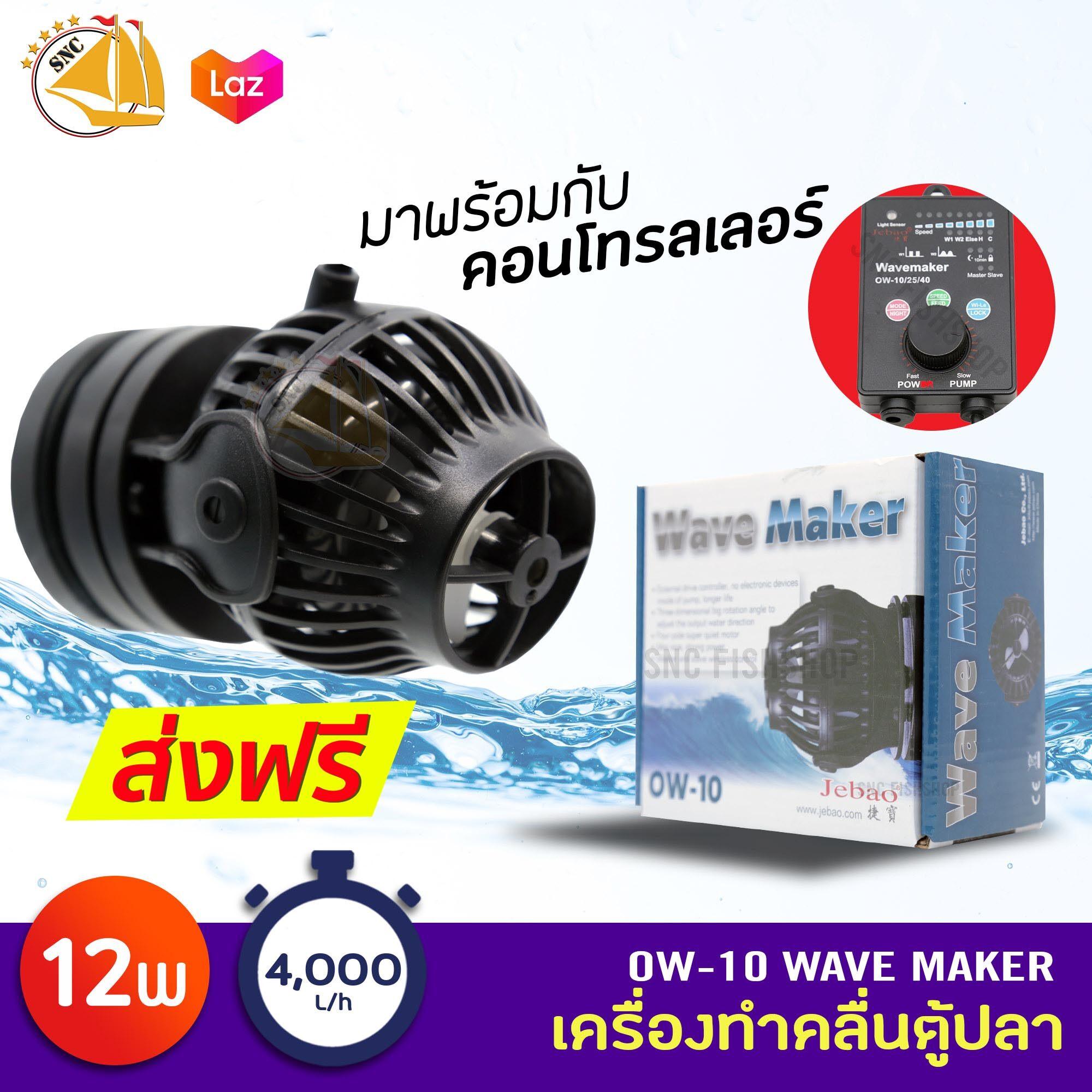 Jebao Wave Maker OW-10 เครื่องทำคลื่นตู้ปลาทะเล 12w 4000L/h