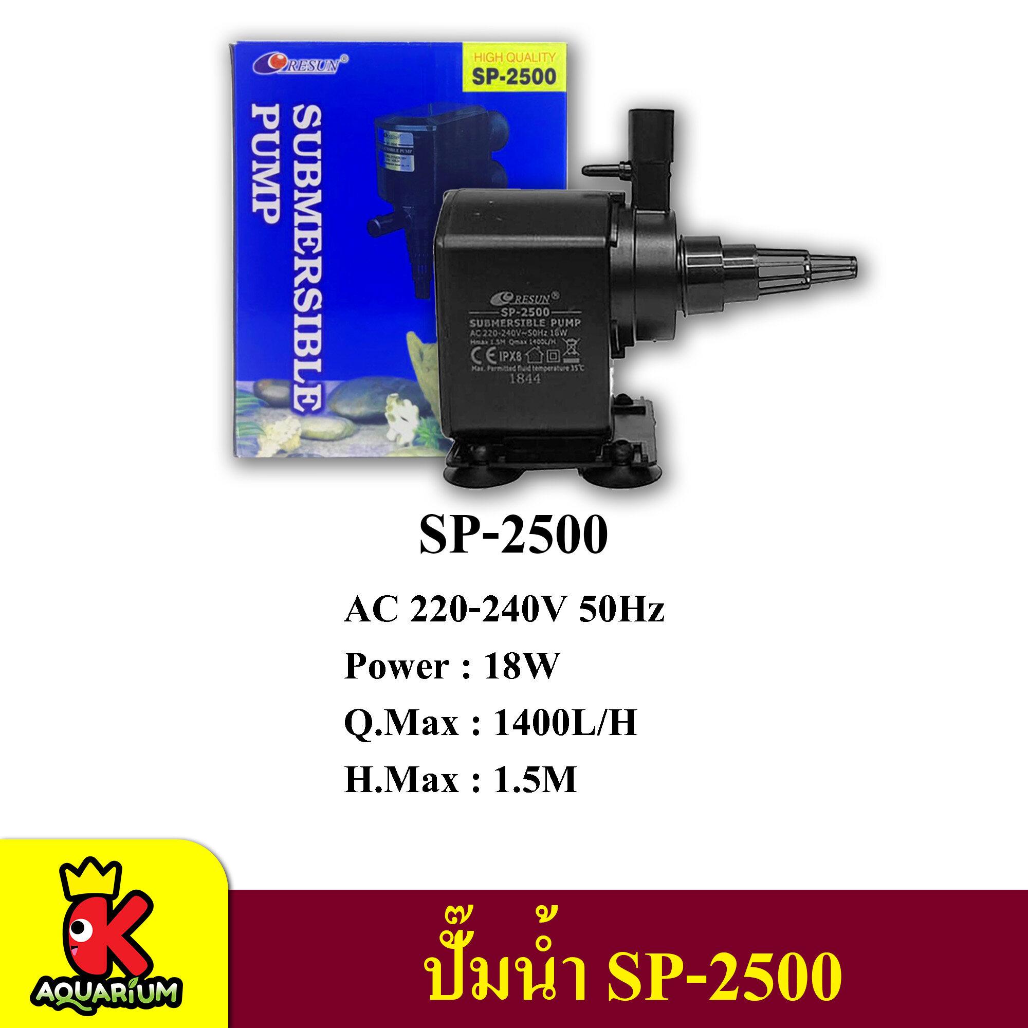 ปั๊มน้ำ Resun SP Series ใช้สำหรับทำระบบกรอง น้ำพุ น้ำตก ปั๊มน้ำขนาดกลาง ( SP-2500  SP-3800 )