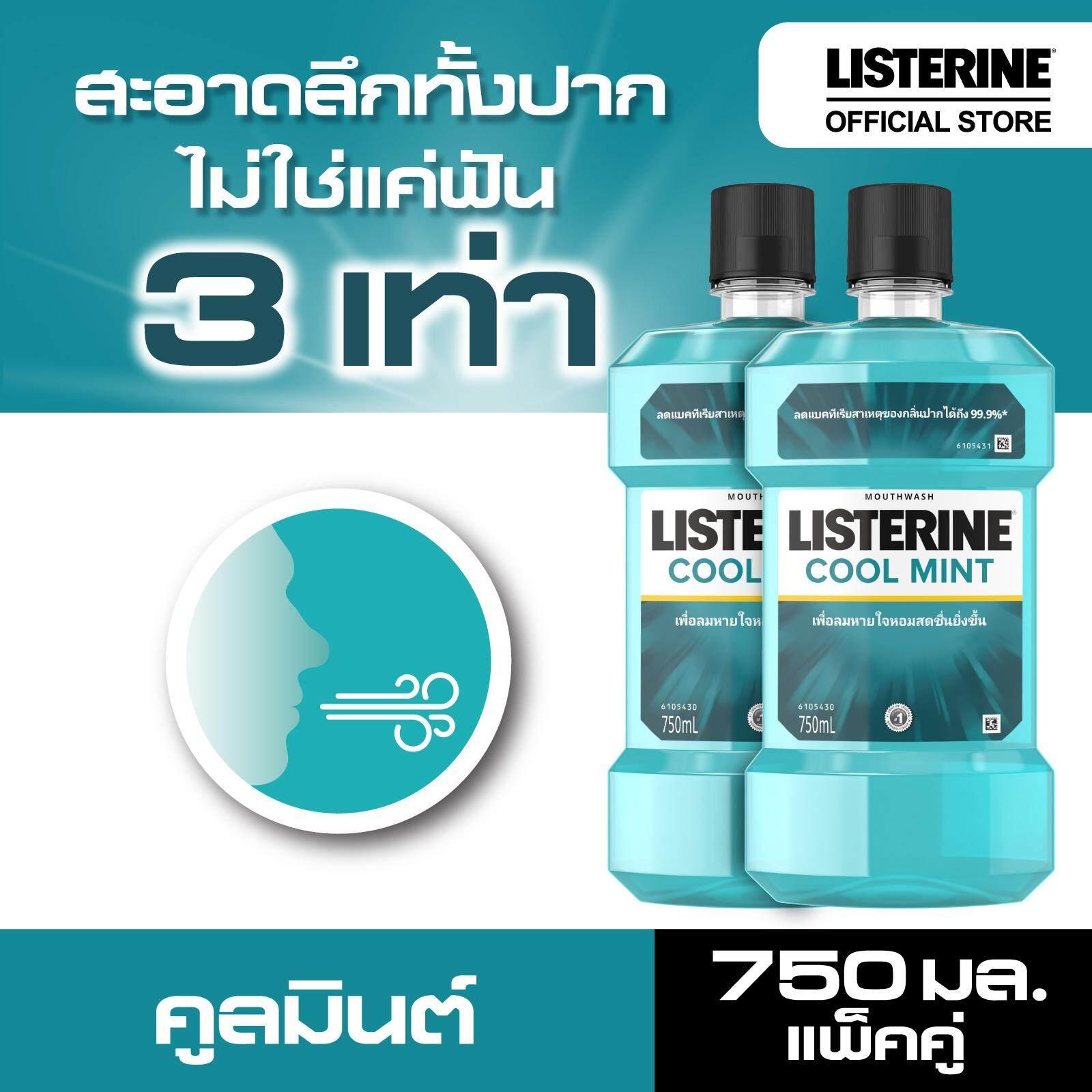 ลิสเตอรีน น้ำยาบ้วนปาก คููลมินต์ 750มล. แพ็คคู่ Listerine Mouth Wash Coolmint 750ml. X 2.