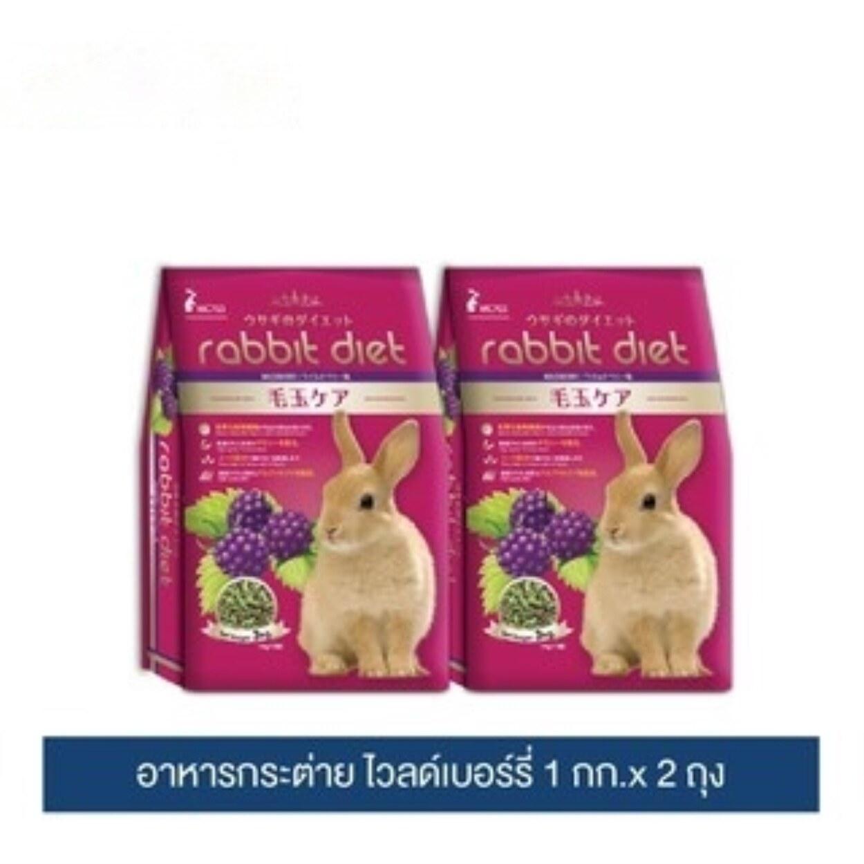 vitakraft แรบบิท ไดเอ็ท อาหารกระต่าย (ไวลด์เบอร์รี่) 1กก. x 2 ถุง / Rabbit Diet (Wildberry) 1kg. x 2 Packs