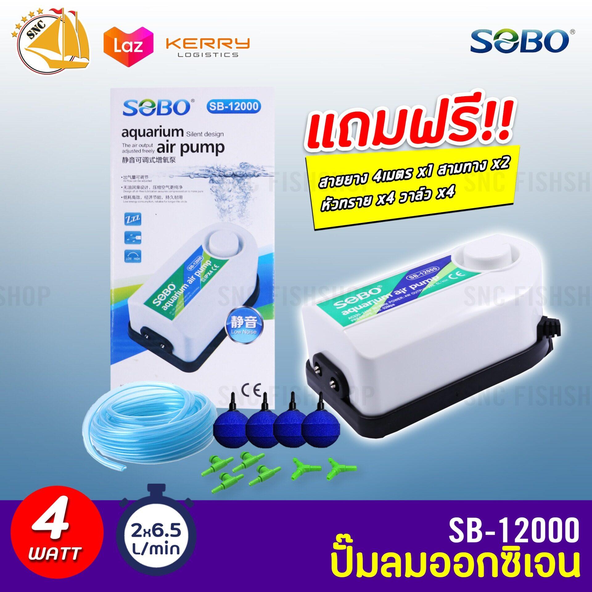 SOBO SB-12000 ปั๊มลม 2 ทาง แถมฟรีชุดข้อต่อ (Size S)