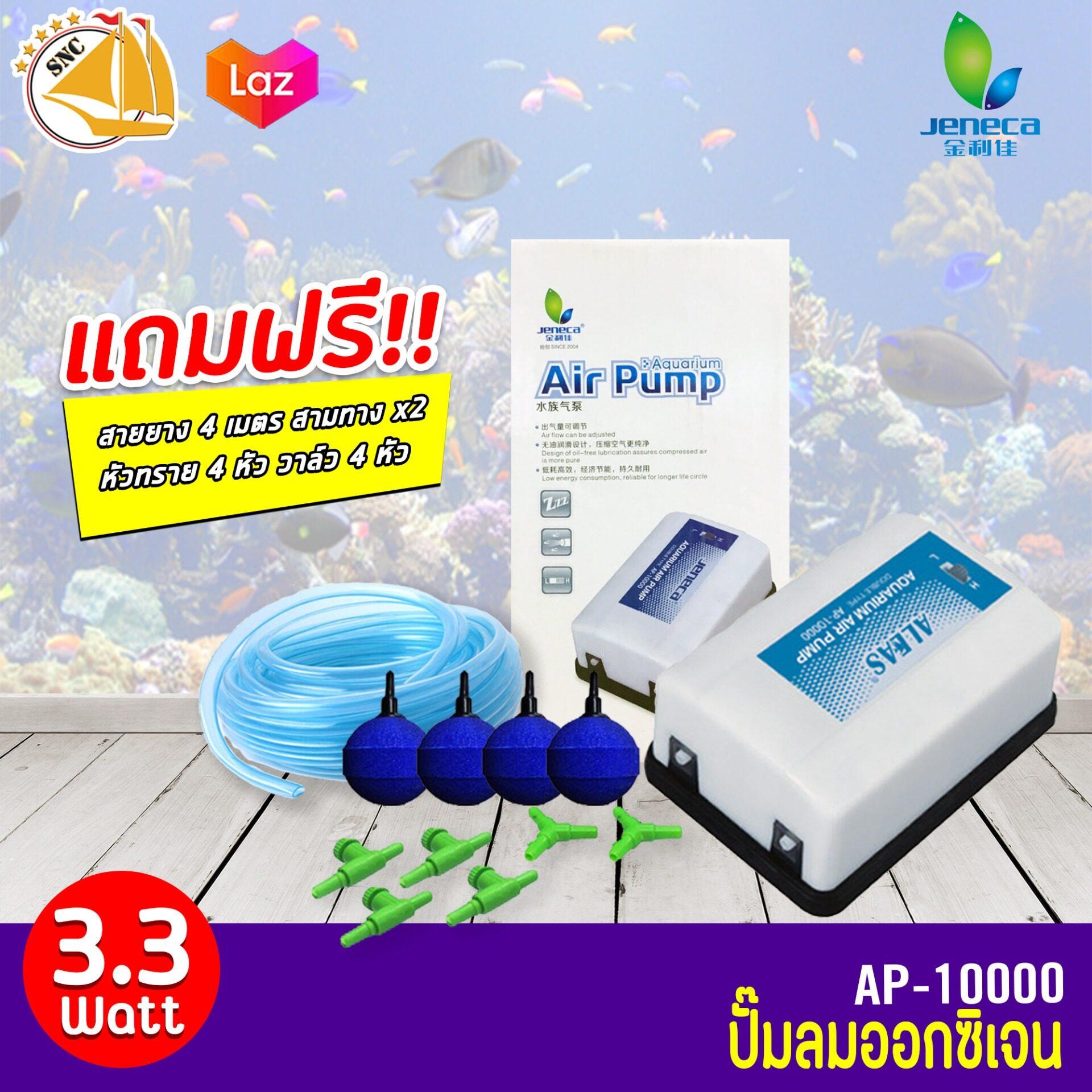 ปั๊มออกซิเจน 2 ทาง ปรับระดับได้ Air Pump Jeneca  AP-10000 แถมฟรีชุดข้อต่อ (Size S)
