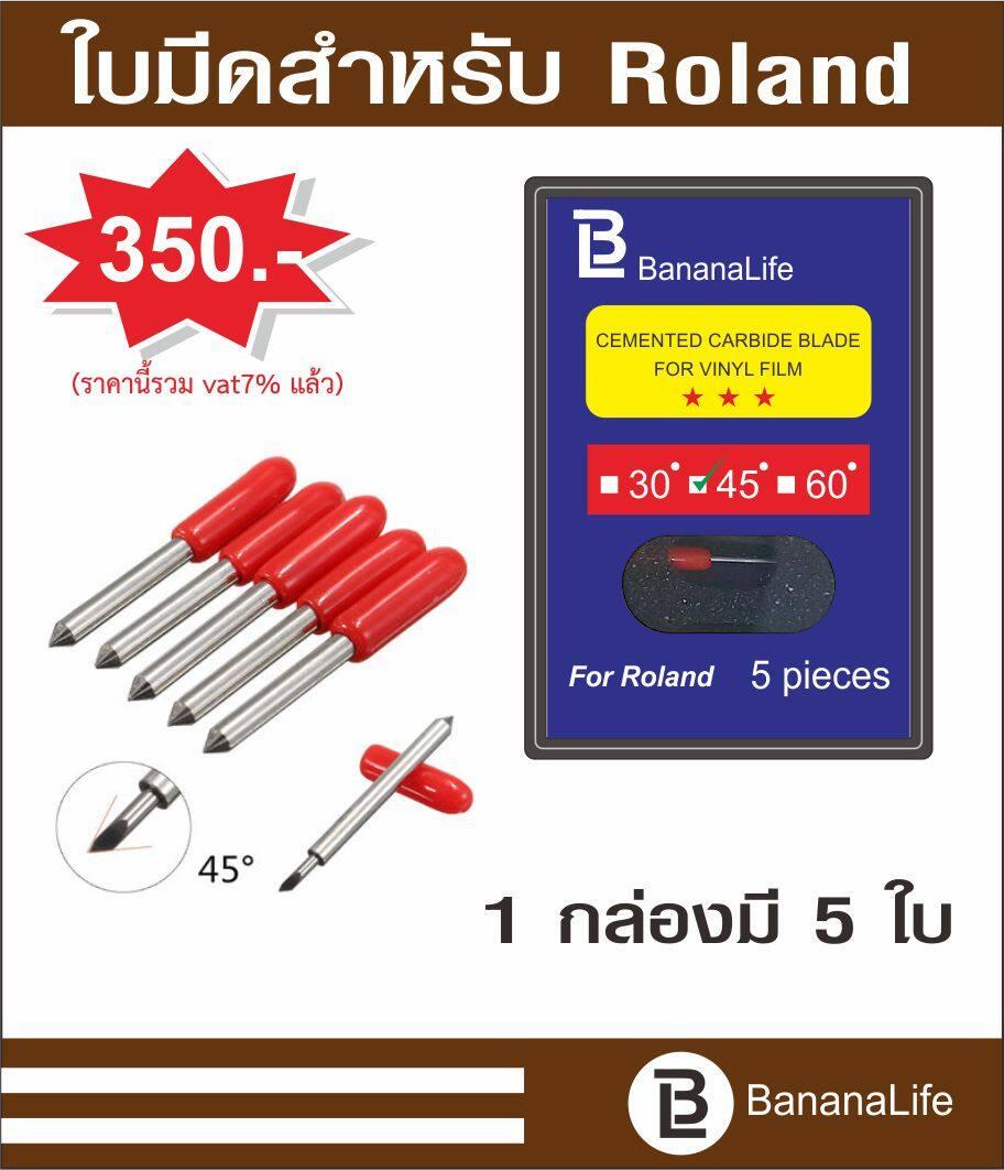 ใบมีดตัดสติกเกอร์ 45 องศา สำหรับ Roland 5 ใบ.