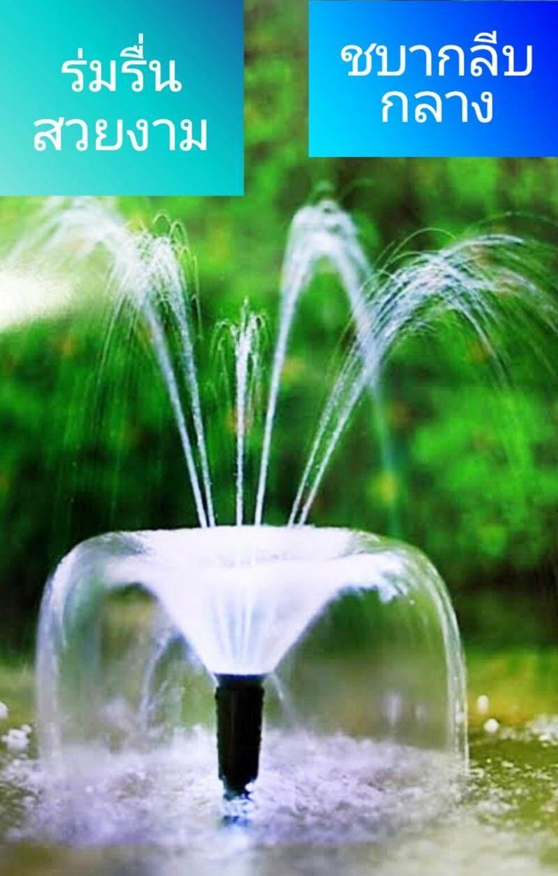 หัวน้ำพุ ชบากลาง พร้อมข้อต่อ เพิ่มความสวยงามให้กับบ้าน บ่อปลา ในสวน และยังเป็นตัวทำอ๊อกซิเจนให้กับปลา และสัตว์น้ำทุกชนิด ใช้ได้กับปั๊มน้ำ AP 2500 ทุกยี่ห้อ