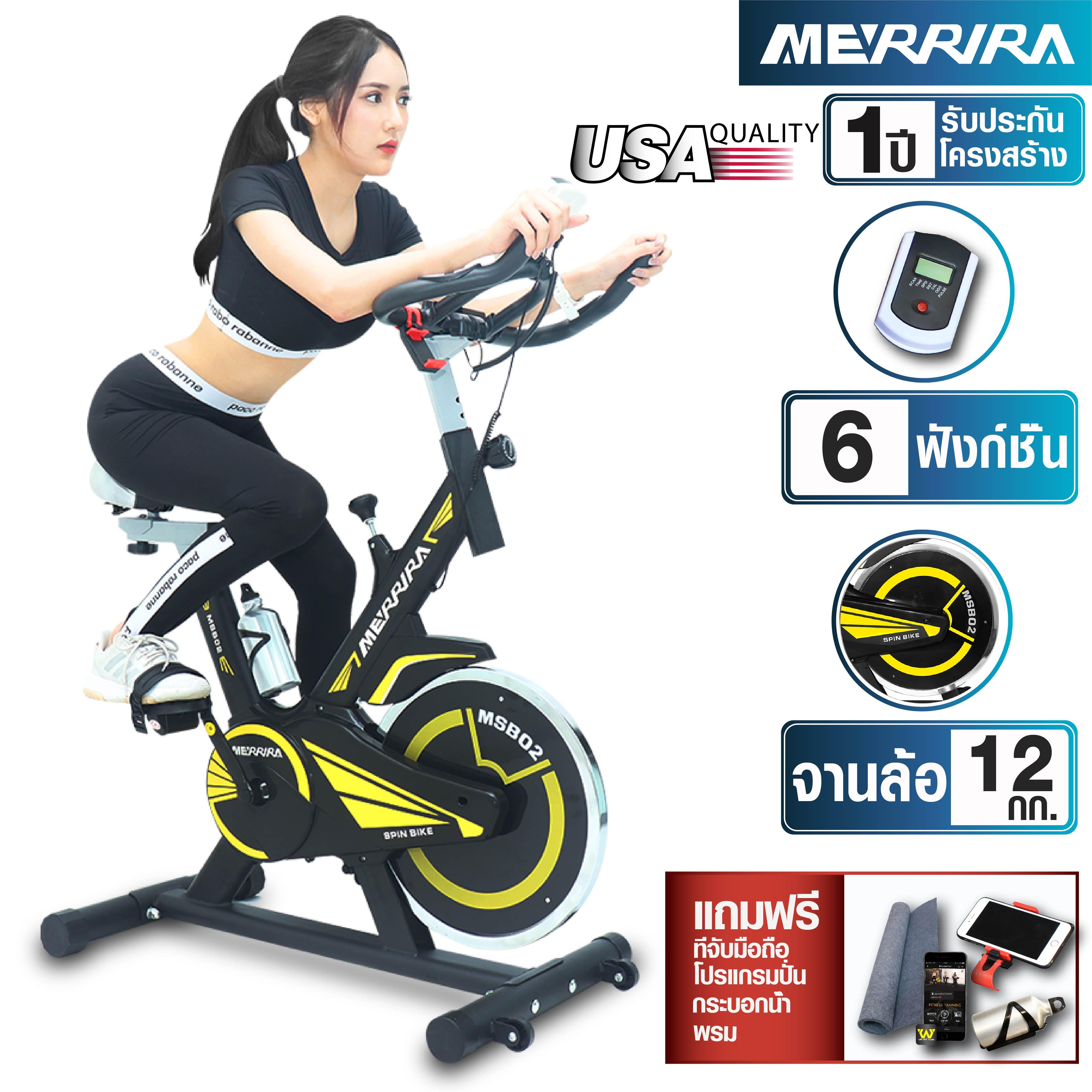 Merrira จักรยาน Spin Bike รุ่น Msb02 จักรยานออกกำลังกาย จักรยานฟิตเนส สปินไบค์ เครื่องออกกำลังกายจักรยาน เครื่องปั่นจักรยาน ที่ปั่นจักรยาน.