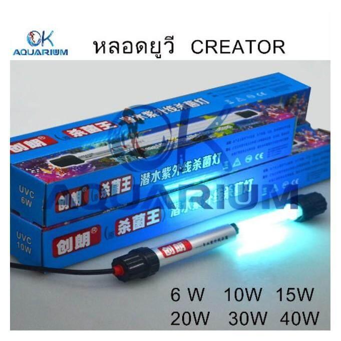 หลอดไฟ UV ยี่ห้อ Creator แบบจุ่มในน้ำ ขนาด 40W