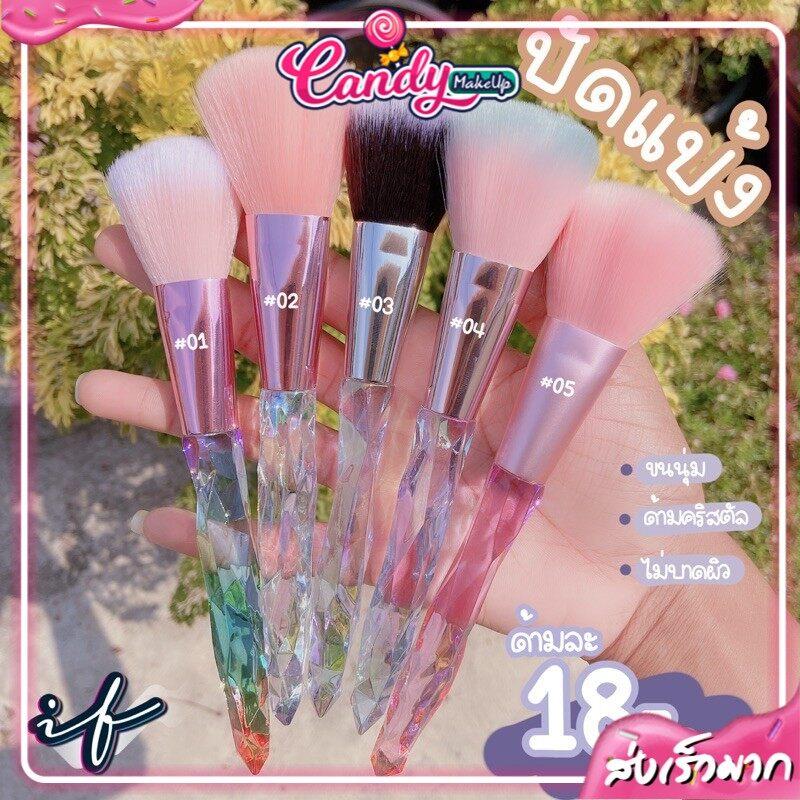 Candy Makeup แปรงเดี่ยวปัดแป้งเอลซ่า ด้ามคริสตัลสีสวยมาก แปรงแต่งหน้า แปรงปัดแป้ง อุปกรณ์แต่งหน้า แปรงเดี่ยว.
