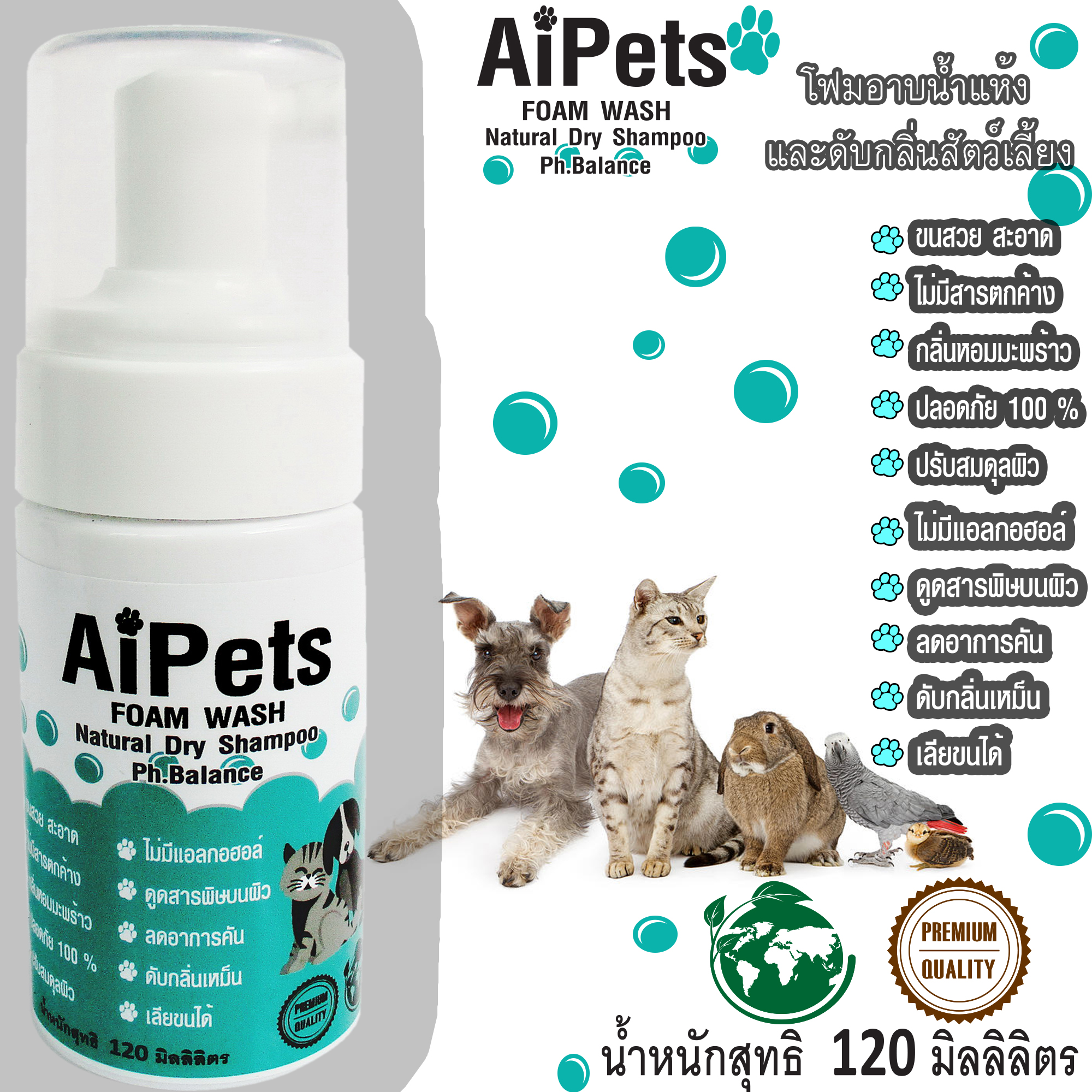 Aipetsโฟมอาบน้ำแห้งหมาแมวสูตรอ่อนโยน กลิ่นหอม ขนสวย สะอาด ดับกลิ่น ด้วยคุณภาพจากแร่ธาตุธรรมชาติที่ได้จากน้ำแร่คุณภาพสูง.