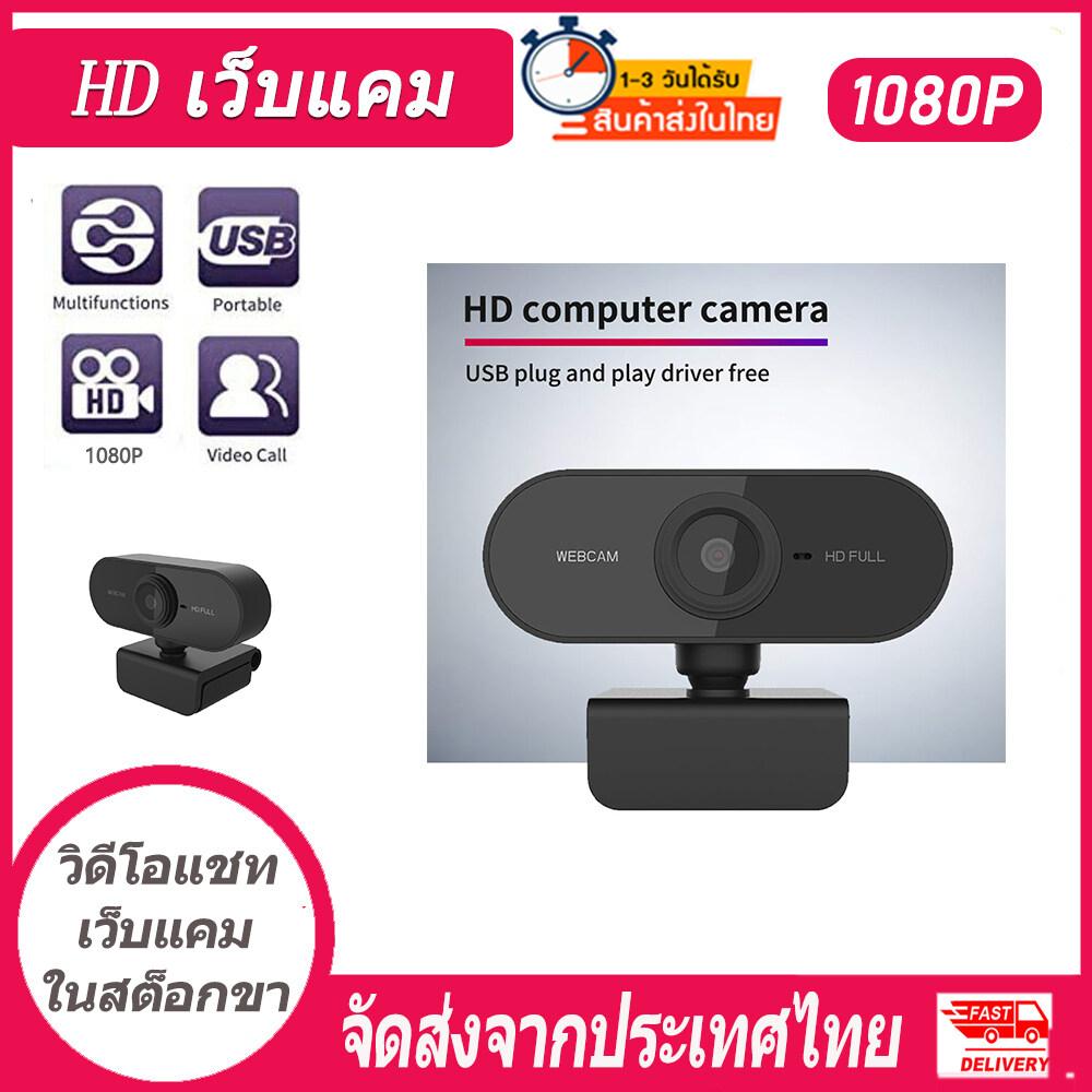 [the Best Watch][พร้อมส่งจากไทย] กล้องเว็บแคม Full Hd 1080p คอมพิวเตอร์เว็บแคมพร้อมไมโครโฟนกล้องหมุนได้สำหรับงานประชุมทางวิดีโอถ่ายทอดสด.