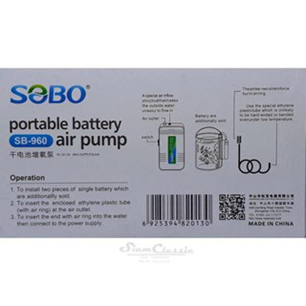 SOBO SB-960 ปั๊มลม ปั๊มออกซิเจน รุ่นใส่ถ่าน แบบพกพา