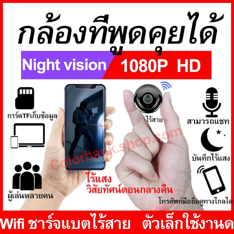 【wifi+1080p】กล้องจิ๋ว Wifi กล้องวงจรปิด Wifi คืนวิสัยทัศน์ Hd กล้องมินิ กล้องแอบถ่าย กล้องจิ๋วขนาดเล็ก Hd กล้องจิ๋ว กล้องแอ็คชั่น กล้อง แอบถ่าย V380.