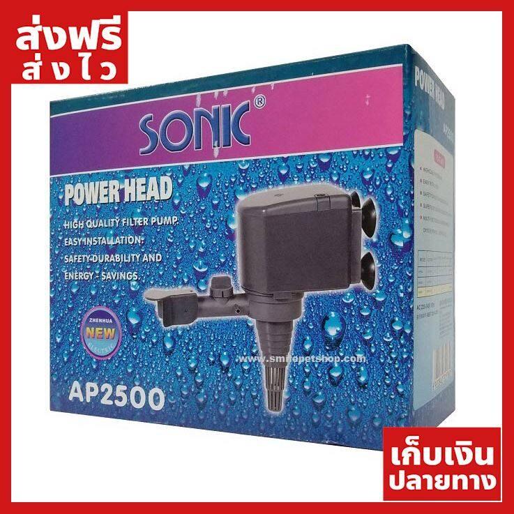[ส่งฟรี] Sonic AP-2500 (ปั๊มน้ำขนาดเล็ก สำหรับทำระบบกรอง น้ำพุ น้ำตก หินหมุน) ของแท้ ส่งไว ได้ของไว ฟรี!! ของแถม มีดนามบัตรพกพา