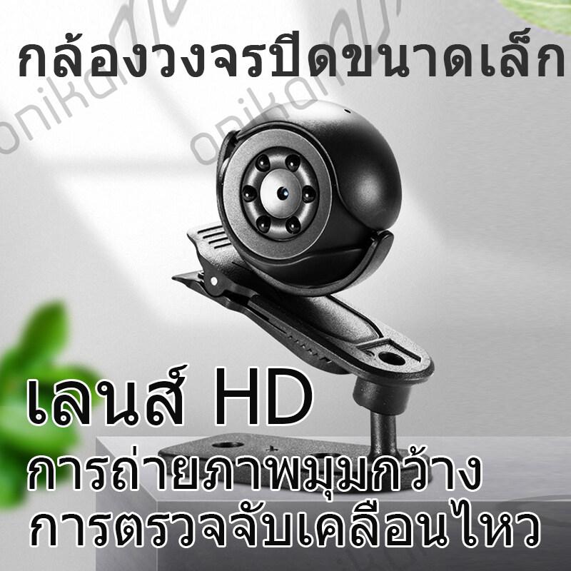 【1.5cm ไทยพร้อมสต็อก】 คุณภาพสูง กล้องสายลับ กล้องหัวชาร์จusb กล้องวงจรปิด กล้องแอบถ่าย กล้องจิ๋ว กล้องแอบถ่าย กล้องมินิ 1080p Hd Spy Cameras.