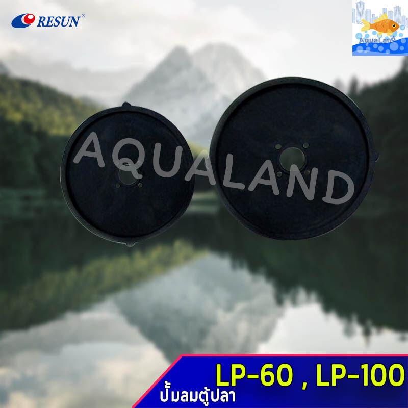 Resun ลูกยางปั๊มลม LP-60 / LP-100