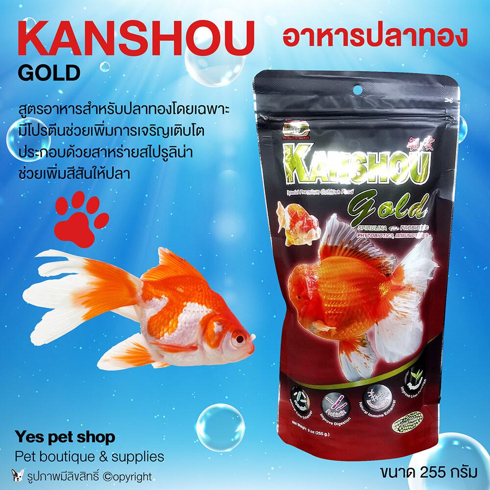 อาหารปลาทอง อาหารปลาทองเกรดพรี่เมี่ยม KANSHOU เม็ดเล็ก สูตรพิเศษสำหรับปลาทองโดยเฉพาะ ขนาด 255 กรัม โดย YES PET SHOP