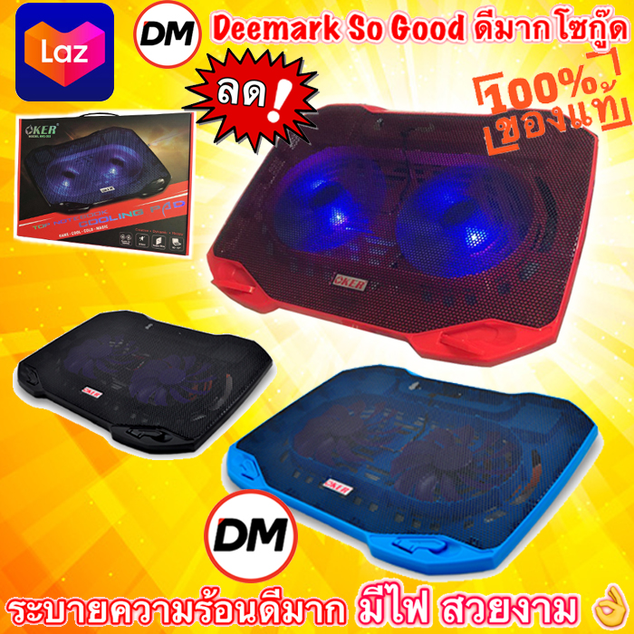 ? ส่งเร็ว ? ร้าน Dm แท้ๆ Oker Hvc-393 Cooling Pad พัดลมรองโน๊ตบุ๊ค พัดลมระบายความร้อน Notebook Cooler Pad ใหญ่ 2 พัดลม Dm 393.
